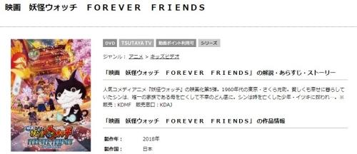 映画 妖怪ウォッチ FOREVER FRIENDS フル動画を無料視聴