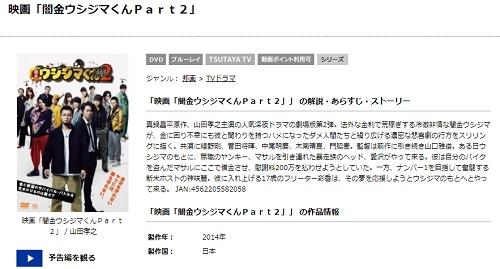 映画 闇金ウシジマくんpart2の無料動画配信とフル動画の無料視聴まとめ