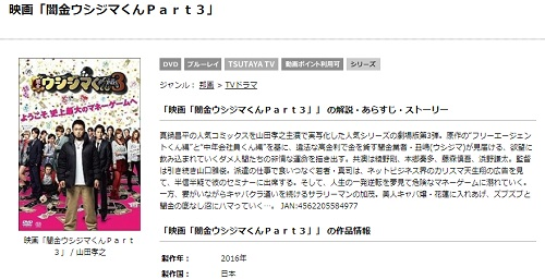 映画 闇金ウシジマくんpart3フル動画を無料視聴