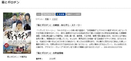 映画 菊とギロチンの無料動画をフル配信で無料視聴