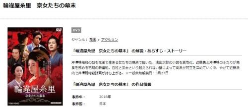 映画 輪違屋糸里 京女たちの幕末の無料動画とフル動画の無料視聴