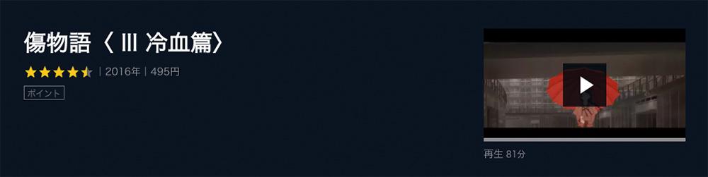 アニメ映画 傷物語III 冷血篇の無料動画配信のフル動画を無料視聴まとめ