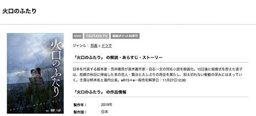 瀧内公美 映画 火口のふたりの無料動画と動画フル配信の無料視聴まとめ