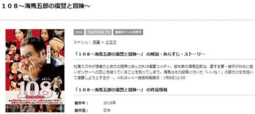 映画 108~海馬五郎の復讐と冒険~の無料動画配信とフル動画の無料視聴まとめ