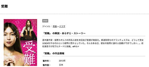 岩佐真悠子|映画 受難の無料動画をフル配信で無料視聴