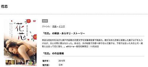 村川絵梨 映画 花芯の無料動画配信とフル動画の無料視聴まとめ