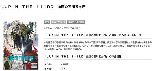 映画 LUPIN THE IIIRD 血煙の石川五ェ門 フル動画を無料視聴