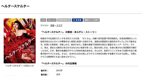 沢尻エリカ|映画 ヘルタースケルターの無料動画配信とフル動画の無料視聴まとめ