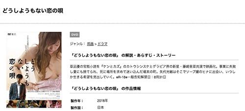 藤崎里菜 映画 どうしようもない恋の唄の無料動画配信とフル動画の無料視聴まとめ