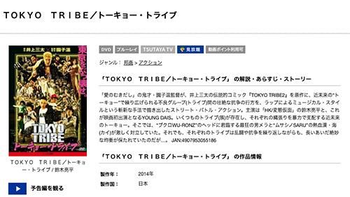 映画 TOKYO TRIBEの無料動画配信とフル動画の無料視聴まとめ