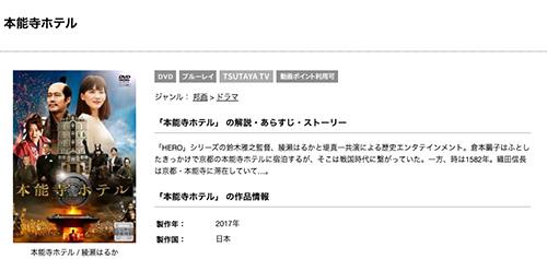 映画 本能寺ホテルの無料動画をフル配信で無料視聴