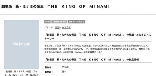 の 新 帝王 2020 ミナミ