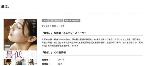 森口彩乃 映画 最低。の無料動画をフル配信で無料視聴