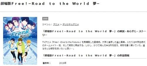 劇場版 Free!-Road to the World-夢の無料動画をフル配信で無料視聴