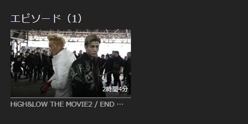映画 HiGH&LOW THE MOVIE 2/END OF SKY フル動画を無料視聴