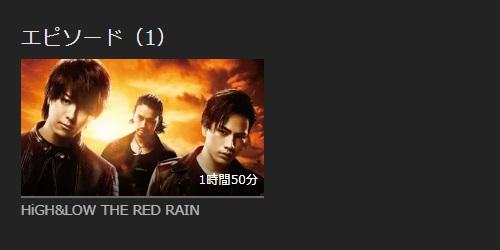 映画 HIGH&LOW THE RED RAIN フル動画を無料視聴