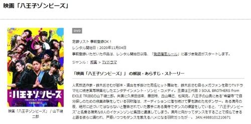 映画 八王子ゾンビーズの無料動画をフル配信で無料視聴