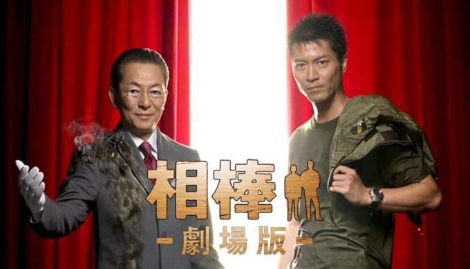 相棒 劇場版(2008)の無料動画をフル配信で無料視聴