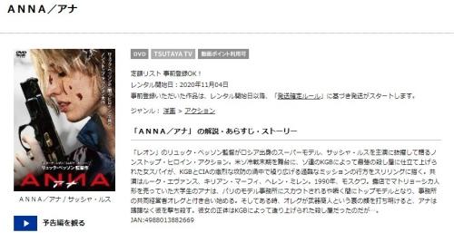 映画 ANNA/アナの無料動画配信とフル動画の無料視聴まとめ