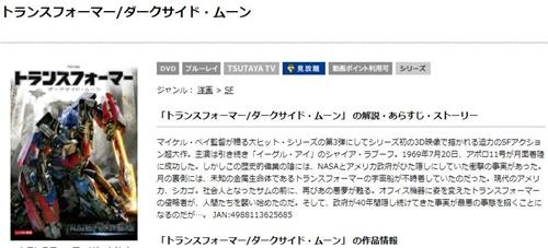映画 トランスフォーマー/ダークサイド・ムーンの無料動画配信とフル動画の無料視聴まとめ