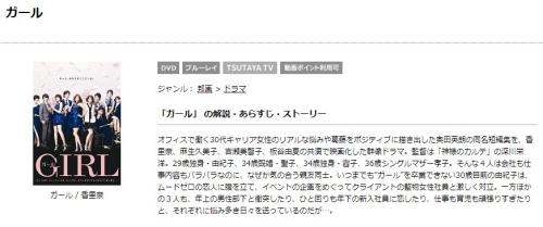 映画 ガール(香里奈)の無料動画をフル配信で無料視聴
