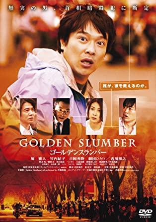 映画 ゴールデンスランバー(2009)の無料動画配信とフル動画の無料視聴まとめ