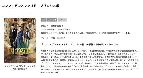 レンタル 映画 マン コンフィデンス jp コンフィデンスマンJP