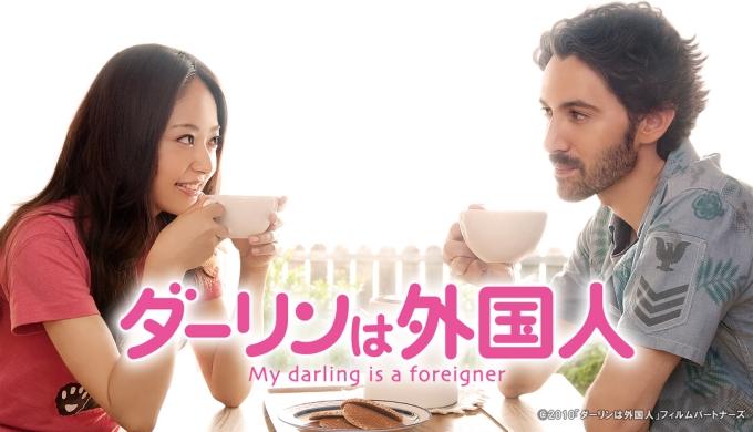 映画  ダーリンは外国人の無料動画とフル動画の無料視聴情報まとめ