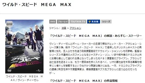 映画 ワイルドスピード MEGA MAXの無料動画配信とフル動画の無料視聴まとめ