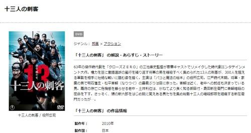 映画 十三人の刺客(2010)の無料動画をフル配信で無料視聴