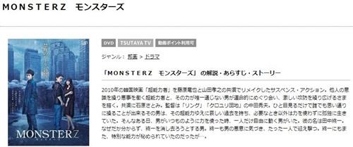映画 MONSTERZ モンスターズの無料動画をフル配信で無料視聴