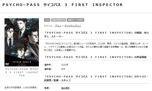 映画 PSYCHO-PASS サイコパス 3 FIRST INSPECTORの無料動画配信とフル動画の無料視聴まとめ