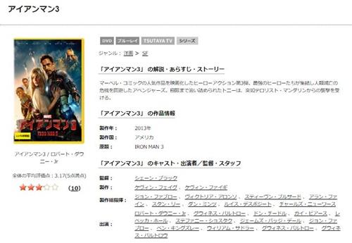 映画 アイアンマン3の無料動画配信とフル動画の無料視聴