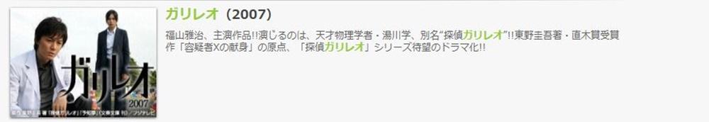 ドラマ ガリレオ 2007の1話〜全話無料視聴配信まとめ