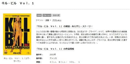 映画 キル・ビル Vol.1の無料動画配信とフル動画を無料視聴
