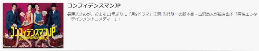 ドラマ コンフィデンスマンJPの1話〜全話無料視聴配信まとめ
