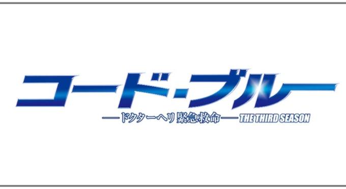 ドラマ コード・ブルー 3シーズンの1話〜全話の無料視聴配信まとめ
