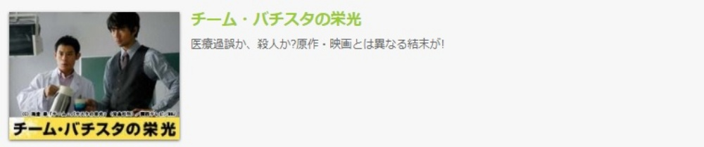 ドラマ チーム・バチスタの栄光の1話〜全話無料視聴配信まとめ