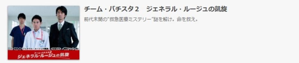ドラマ チーム・バチスタ2 ジェネラル・ルージュの凱旋の1話〜全話無料視聴配信まとめ