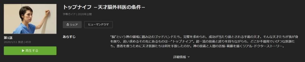 ドラマ トップナイフ-天才脳外科医の条件-の1話〜全話無料視聴配信まとめ