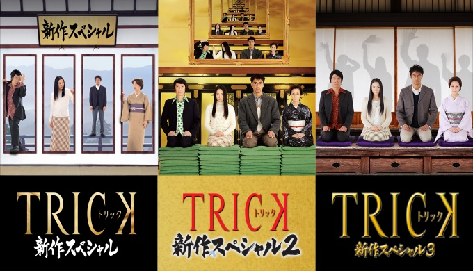 新作SPドラマ トリック1,2,3の無料視聴配信まとめ