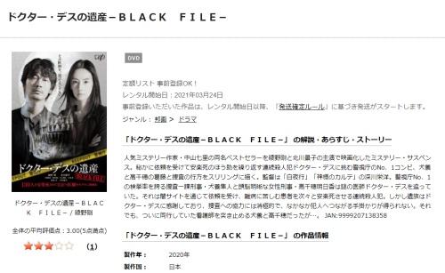 映画 ドクター・デスの遺産-BLACK FILE-の無料動画をフル配信で無料視聴