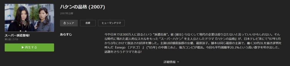 ドラマ ハケンの品格の1話〜全話無料視聴配信まとめ