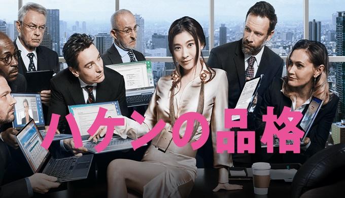 ドラマ ハケンの品格(2020)の1話〜全話無料視聴配信まとめ