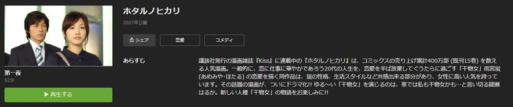 ドラマ ホタルノヒカリ1の1話〜全話無料視聴配信まとめ