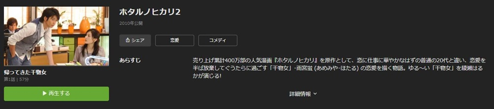 ドラマ ホタルノヒカリ2の1話〜全話無料視聴配信まとめ