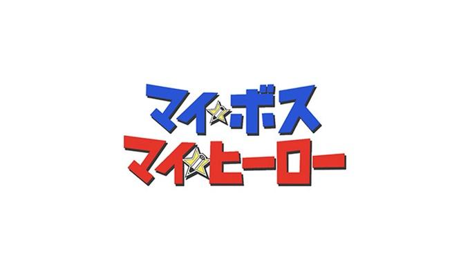 ドラマ マイ☆ボス マイ☆ヒーローの1話〜全話の無料視聴配信まとめ