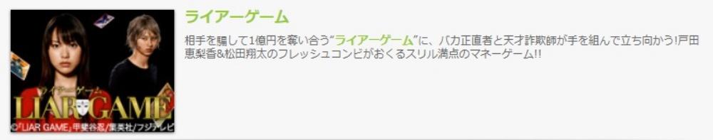ドラマ ライアーゲームの1話〜全話無料視聴配信まとめ