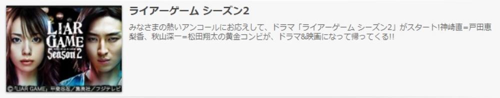 ドラマ ライアーゲーム シーズン2の1話〜全話無料視聴配信まとめ