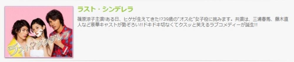ドラマ ラスト・シンデレラの1話〜全話無料視聴配信まとめ